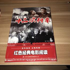 红色经典电影阅读:十二次列车