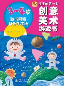 宝宝的第一本创意美术游戏书:3-4岁