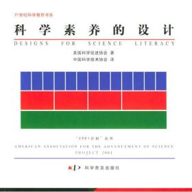 科学素养的设计——21世纪科学教育书系