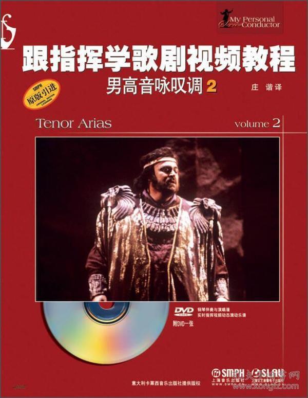 跟指挥学歌剧视频教程:2:男高音咏叹调