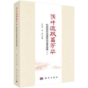茂叶遒枝蓄芳华:科研院所党建研究成果选编(二)