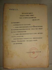 民革陕西省委员会开除敌对分子高攀云、黄华安、弋嘉续、马子宜等四人民革党籍的通报(1966年)