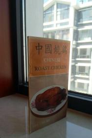 中国名吃系列------《中国烧鸡》----32开----虒人荣誉珍藏