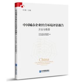 中国城市企业经营环境评估报告:方法与数据
