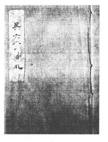吴六奇书札  一册 广东省立中山图书馆藏稿本或抄本(复印本)