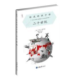 正版 给我的孩子讲二十世纪 法马克费罗MarcFerro著 重庆大学出版9787562460572ai2