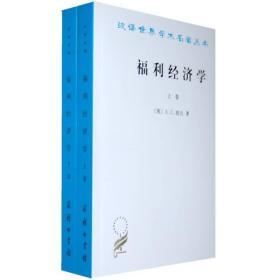 福利经济学(上下卷)(全新未拆封)