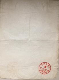 文革时期有红卫兵印章的空白外调信(和库)