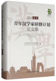 2016青年汉学家研修计划论文集(北京)