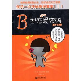 B型恋爱密码