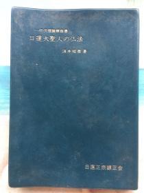 日文原版书 日莲大圣人の仏法 浅井昭卫 著