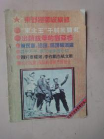 军事沙龙――东野将帅纵横录(1994年1版1印)