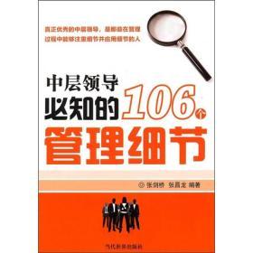 中层领导必知的106个管理细节