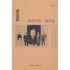 中国读本:海外华侨·南阳篇