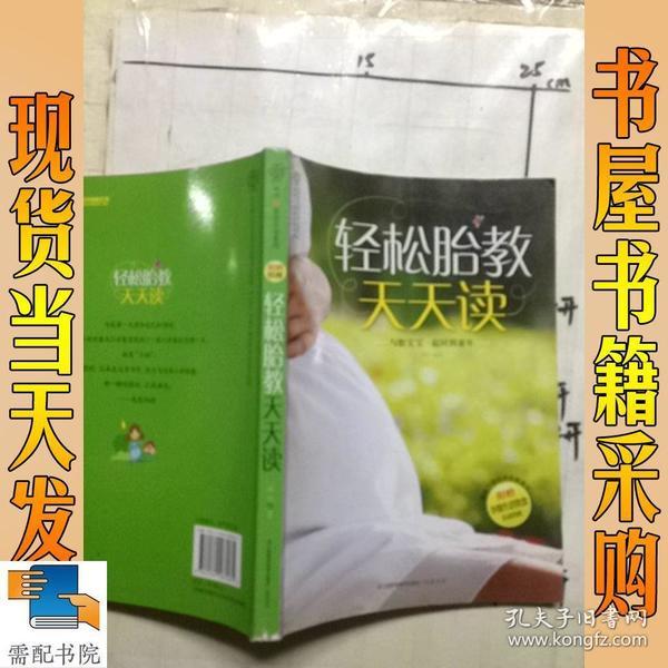 汉竹·亲亲乐读系列:轻松胎教天天读