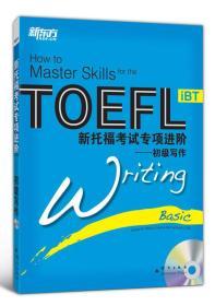 新托福考试专项进阶:初级写作  (未开封)