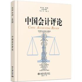 中国会计评论(第15卷第3期)