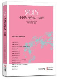 2015中国年度作品.诗歌
