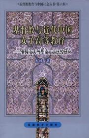 基督教与近代中国女子高等教育:金陵女大与华南女大比较研究