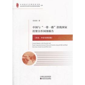 """中国与""""一带一路""""沿线国家经贸合作国别报告(东亚、中亚与西亚篇)"""