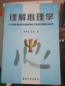 理解心理学