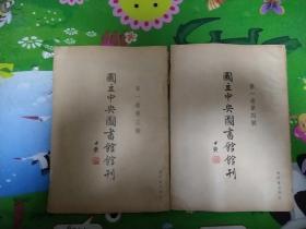 国立中央图书馆馆刊 第一卷 3.4号 合售