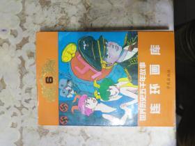 世界历史五千年故事:连环画库6