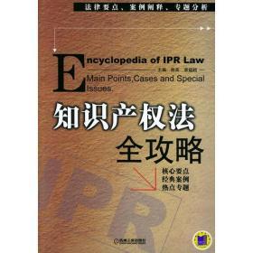 知识产权法全攻略:法律要点、案例阐释、专题分析