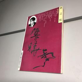 秋之殡 (中国当代著名作家新作大系)【一版一印 95品+ 自然旧 实图拍摄 收藏佳品 】