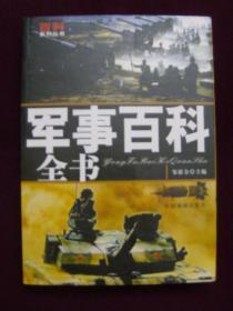 百科全书丛书——军事百科全书