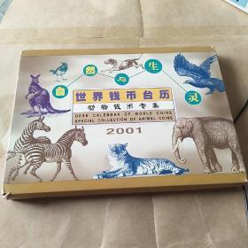 世界钱币台历 动物钱币专集 (2001)全年