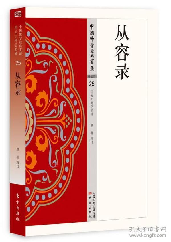 [社版]中国佛学经典宝藏:禅宗类25从容录