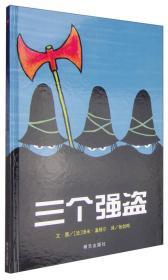 信谊绘本世界精选图画书:三个强盗
