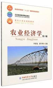 農業經濟學(第3版)