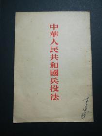 中华人民共和国兵役法(1955年版)
