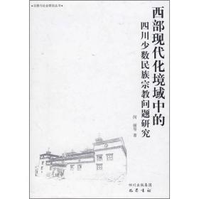 西部现代化境域中的四川少数民族宗教问题研究H