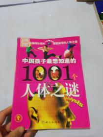 中国孩子最想知道的1001个人体之谜