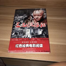 红色经典电影阅读:三毛流浪记