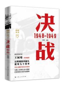 决战 1948—1949