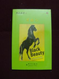典范英语 第9辑(4)黑骏马
