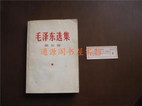 毛泽东选集 第五卷(编号13, 无印章字迹勾划)