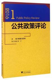 公共政策评论(2016.1)