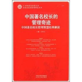 中国著名校长的管理奇迹:中国著名校长管理智慧经典解读