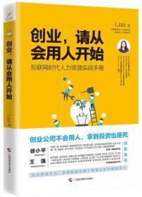 创业,请从会用人开始 专著 Lisa著 chuang ye , qing cong hui yong ren kai shi