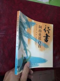 行书闽南童谣百首-未阅书品佳.