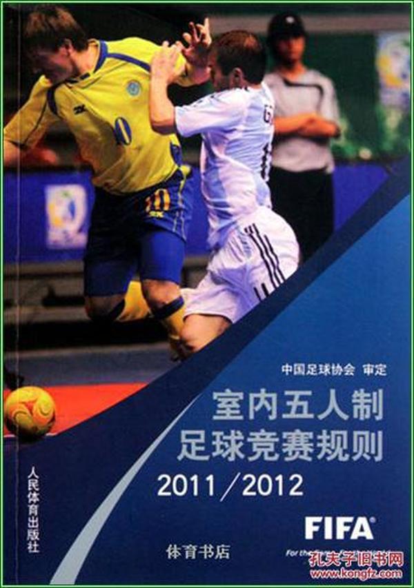 室内五人制足球竞赛规则2011-2012