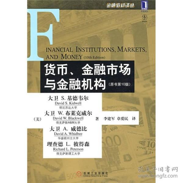 货币、金融市场与金融机构
