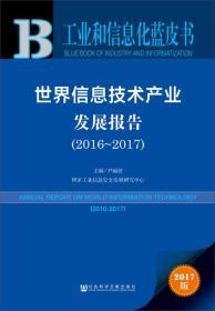 皮书系列·工业和信息化蓝皮书:世界信息技术产业发展报告(2016-2017)