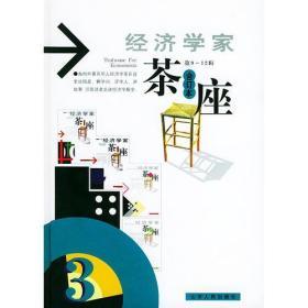 经济学家茶座(9-12辑·合订本)