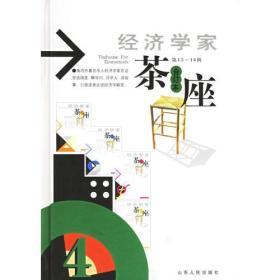 经济学家茶座(合订本·第13-16辑)